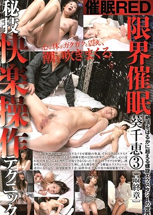 R18 Chie Aoi Sred00003