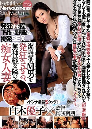 R18 Yuko Shiraki Jul00312